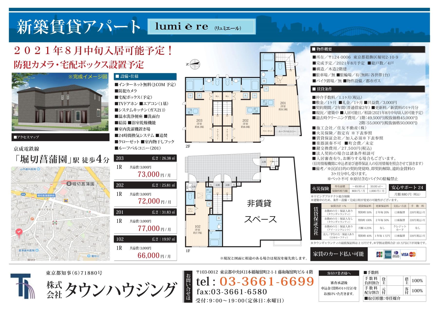 京成電鉄線 堀切菖蒲園駅 徒歩4分 1R