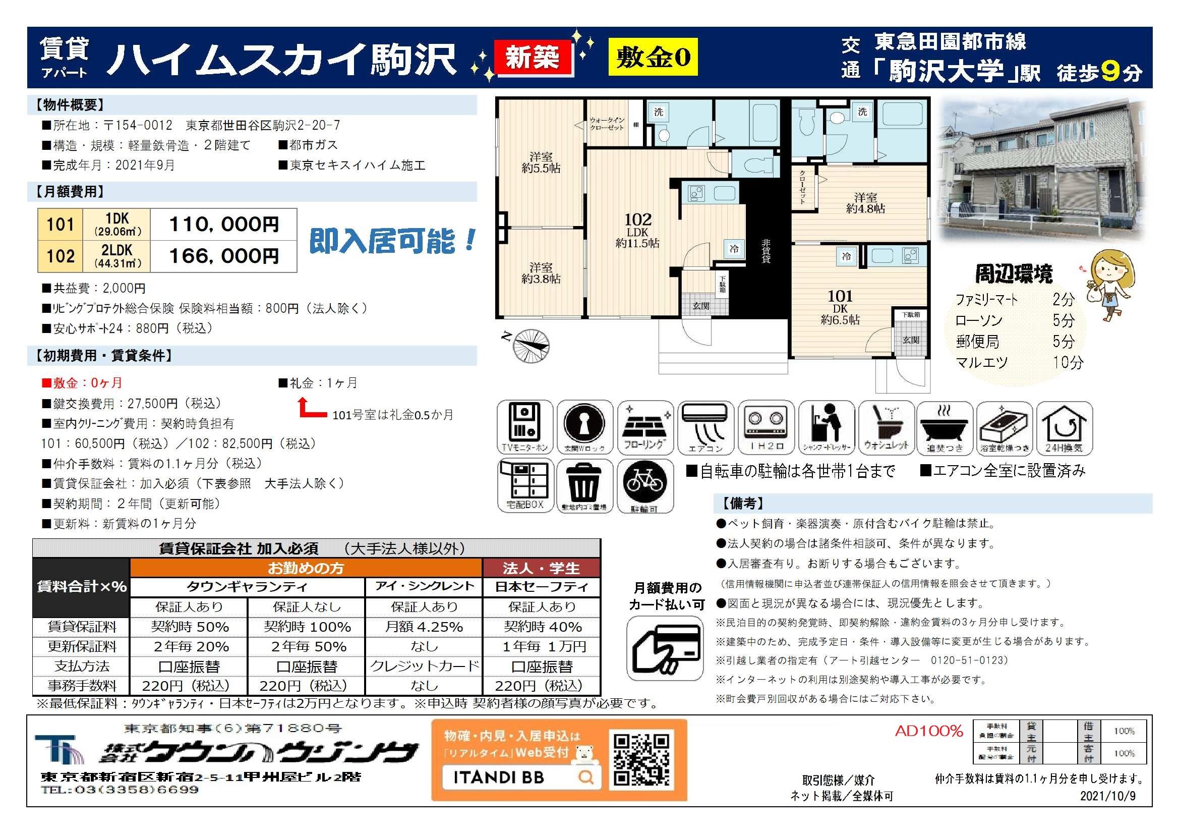 東急田園都市線 駒澤大学駅 徒歩9分 2LDK / 1DK