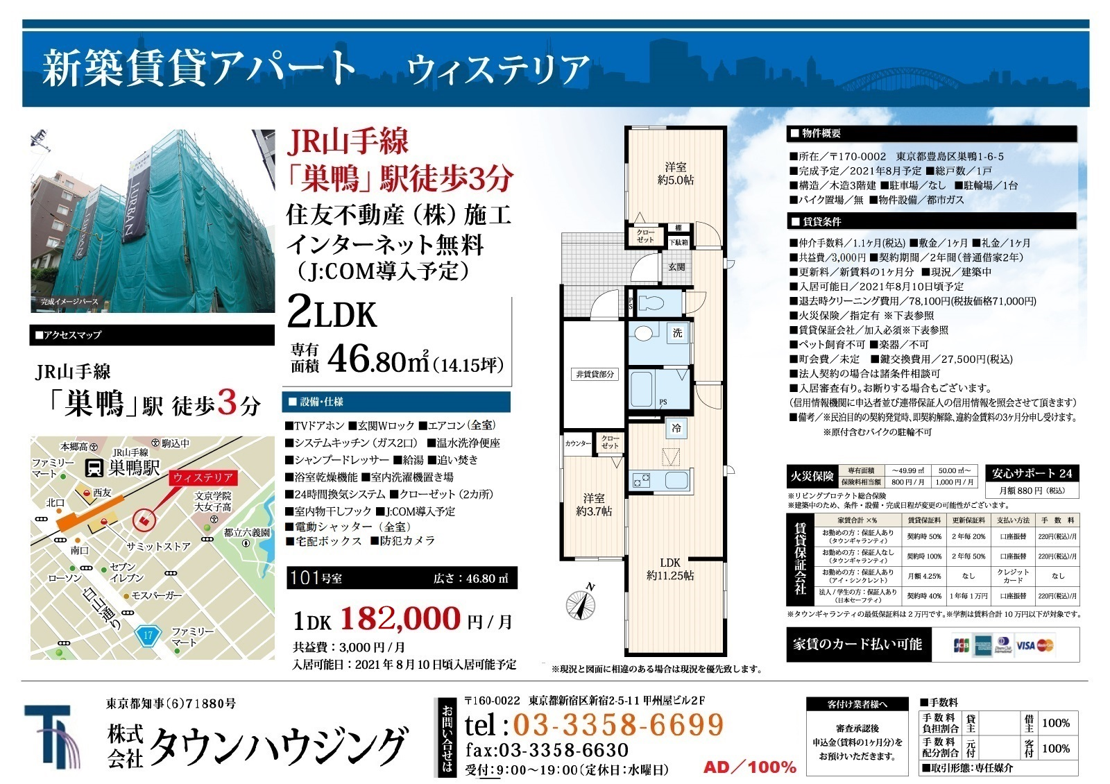 JR山手線 都営三田線 巣鴨駅 徒歩3分 2LDK ネット無料