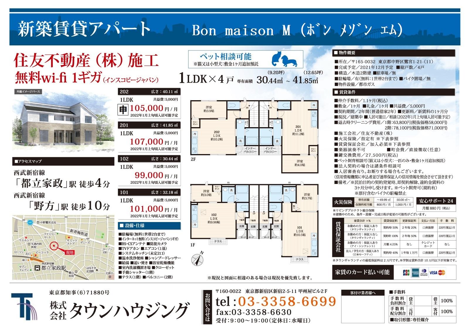 西武新宿線 都立家政駅 徒歩4分 1LDK ペット相談可