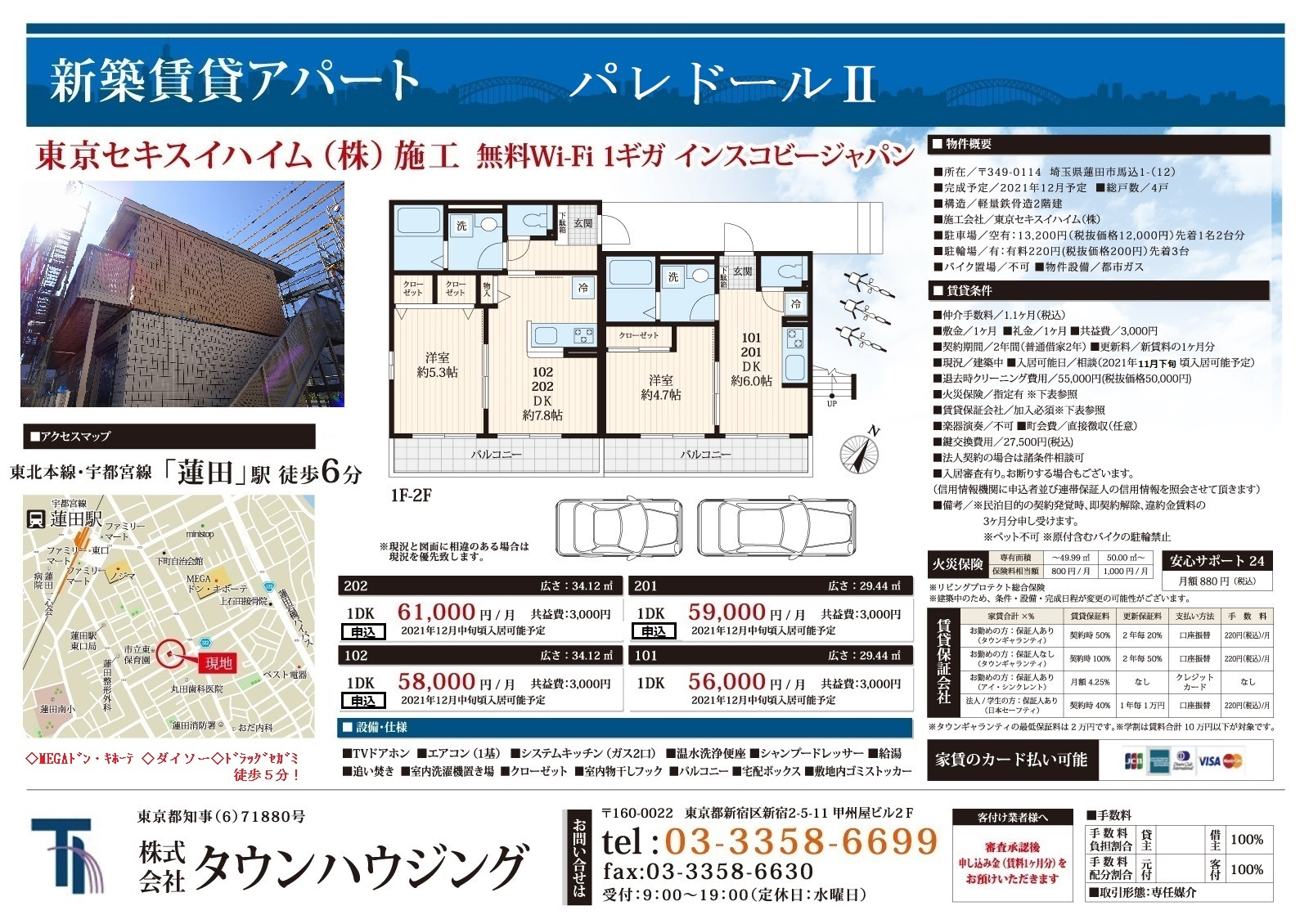 東北本線・宇都宮線 蓮田駅 徒歩6分 1DK Wi-Fi無料