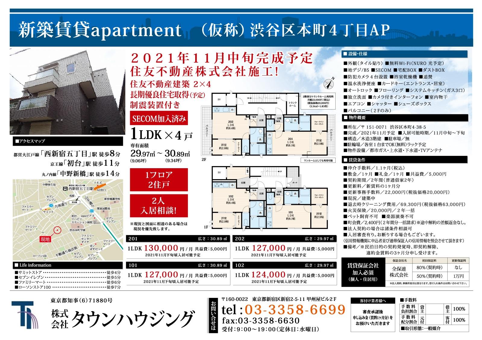 都営大江戸線 西新宿五丁目駅 徒歩8分 1LDK 制震装置付