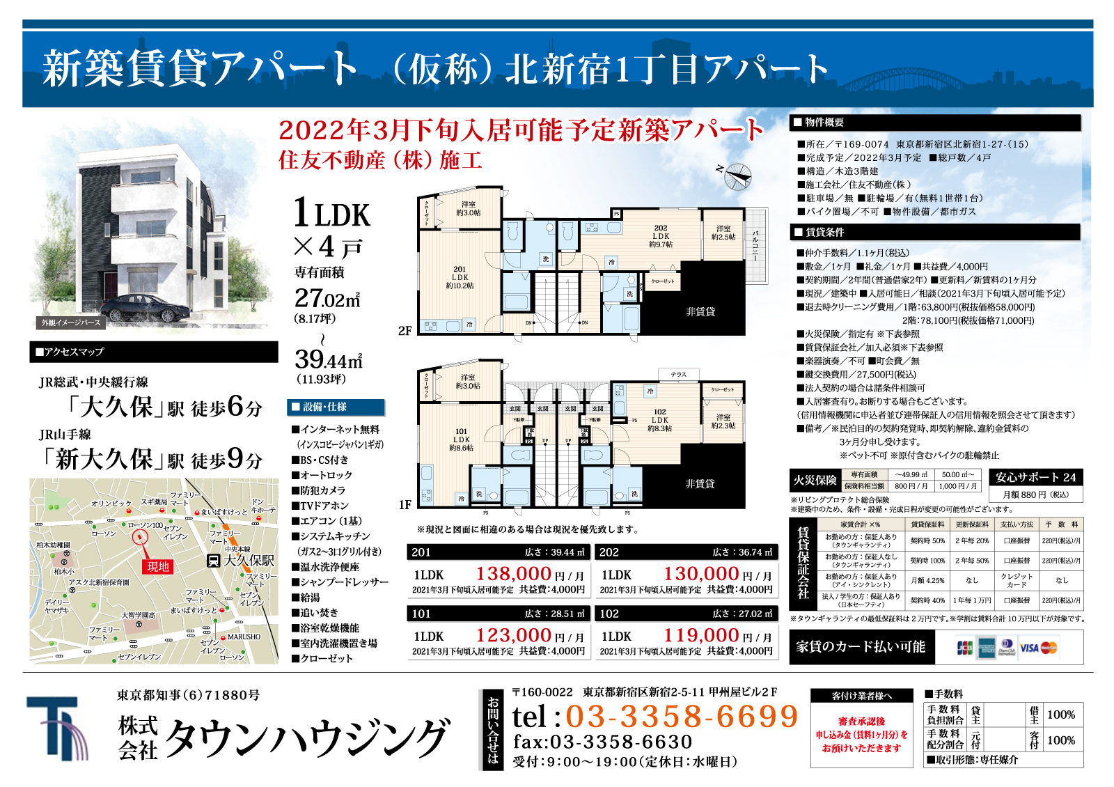 JR総武・中央線 大久保駅 徒歩6分 1LDK 新大久保駅9分