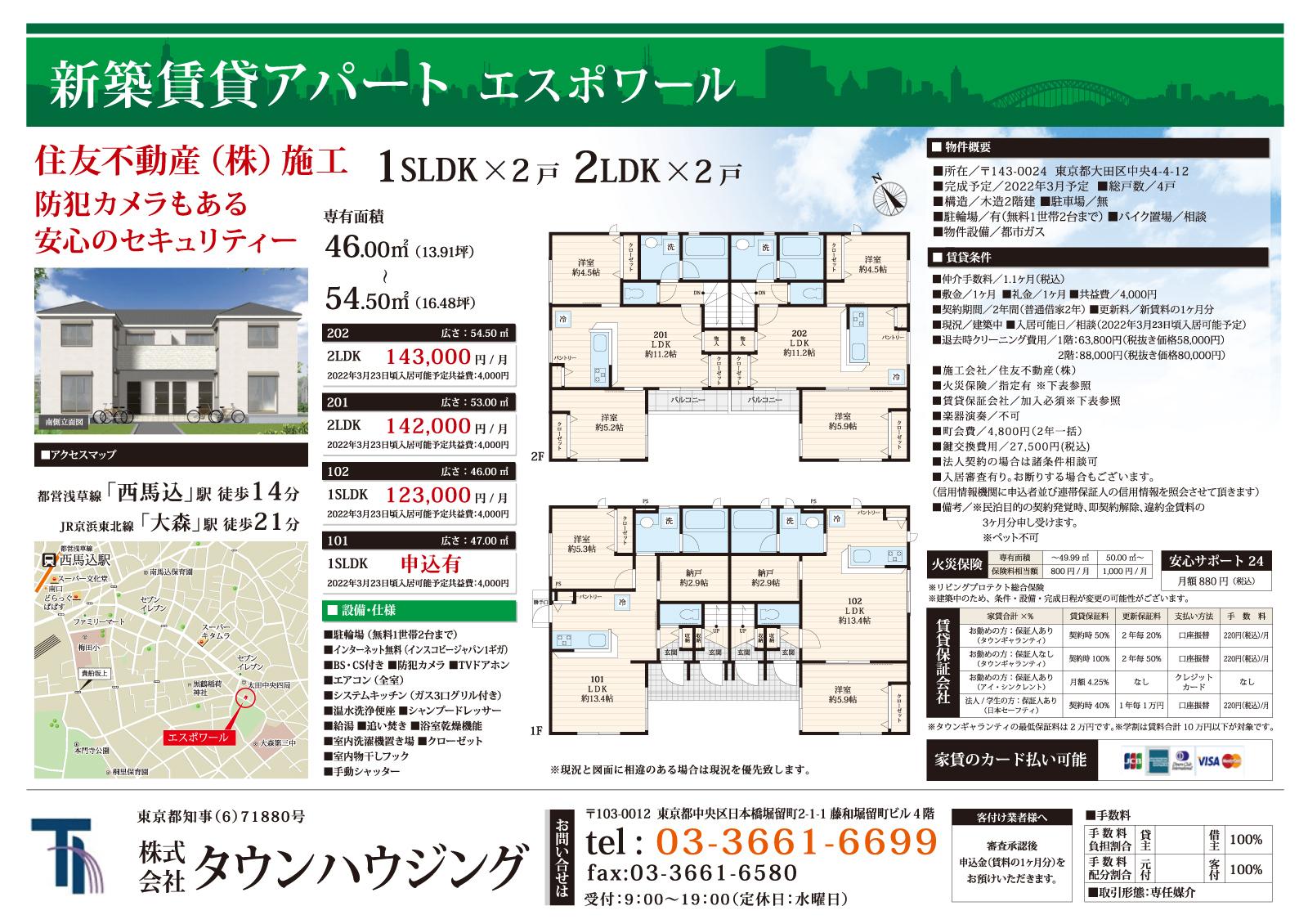 都営浅草線 西馬込駅 徒歩14分 1SLDK / 2LDK